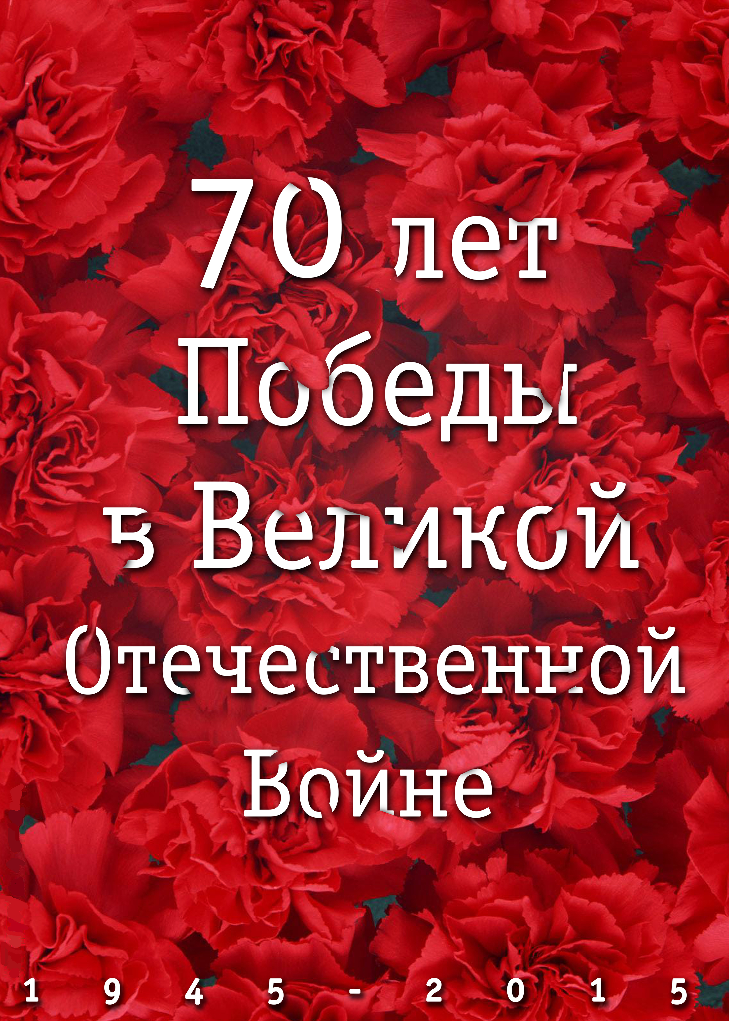 70 years of the Great Patriotic War
