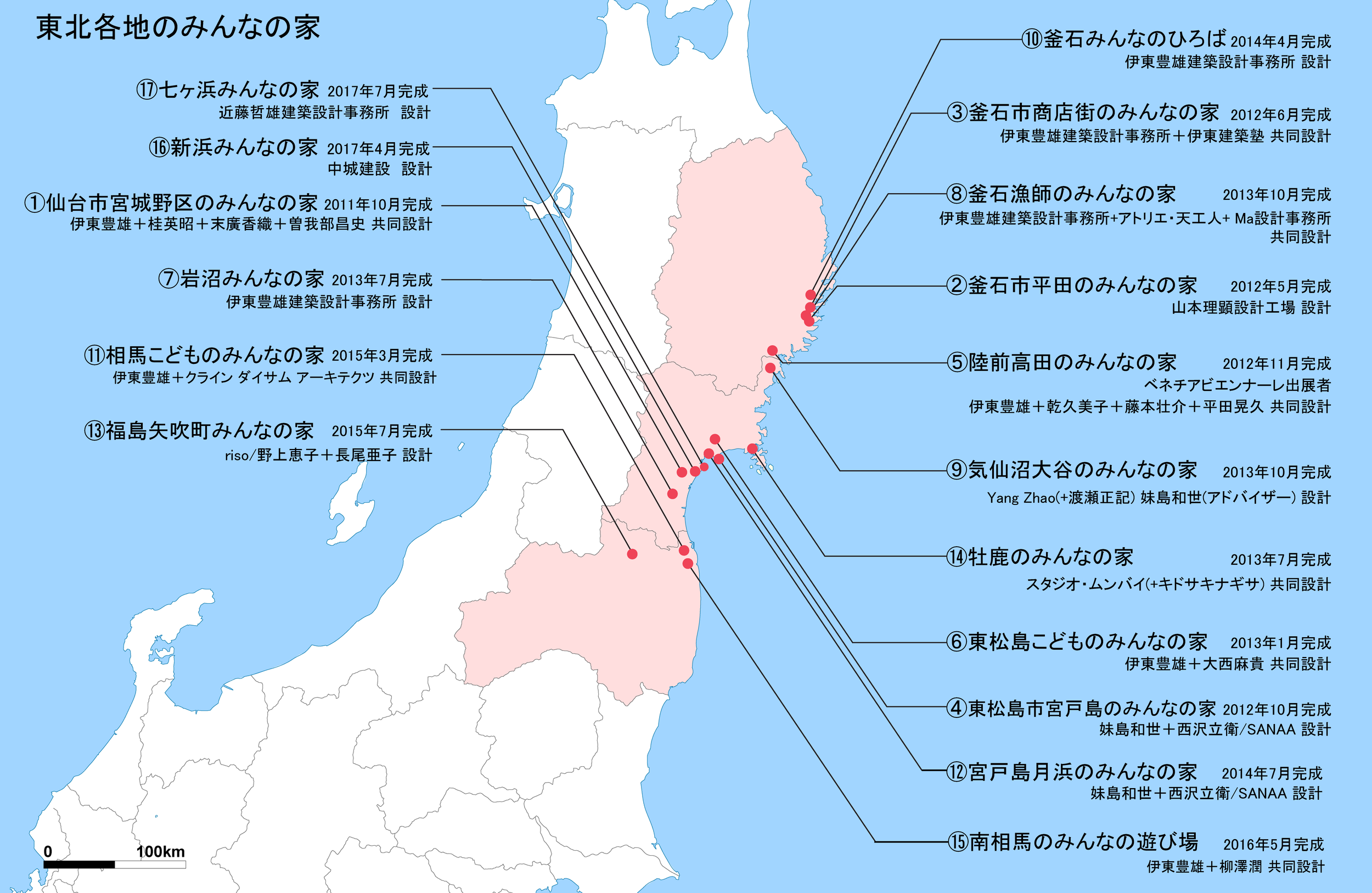 17 HOME-FOR-ALL projects have been built in the Tohoku area