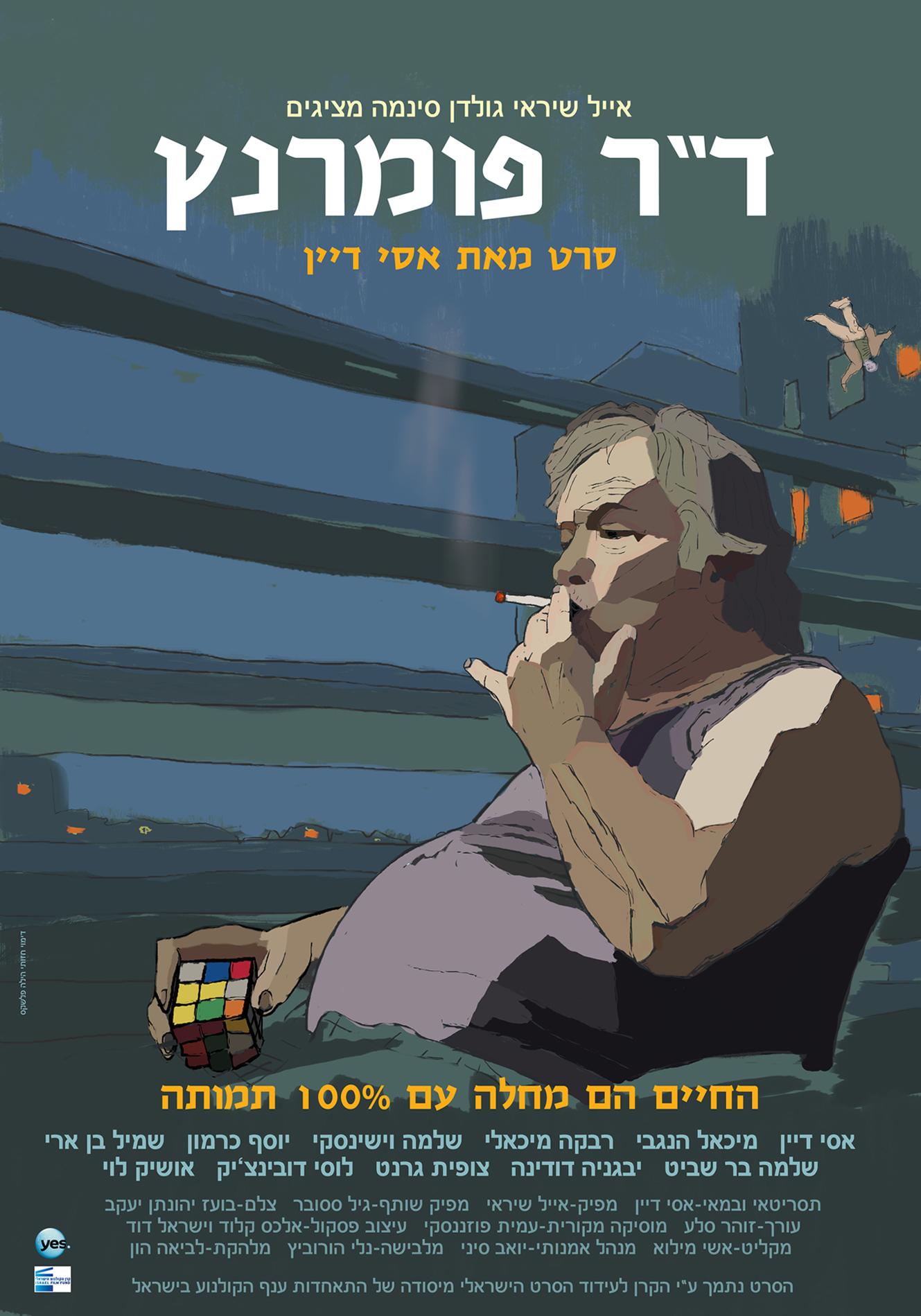 dr pomerantz, poster, 2012, poster