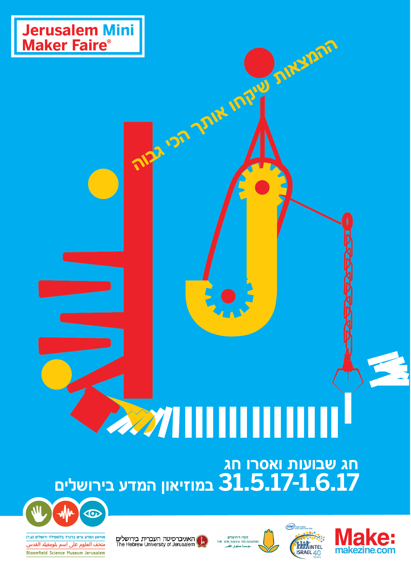 Jerusalem Mini Maker Faire, 2017, poster