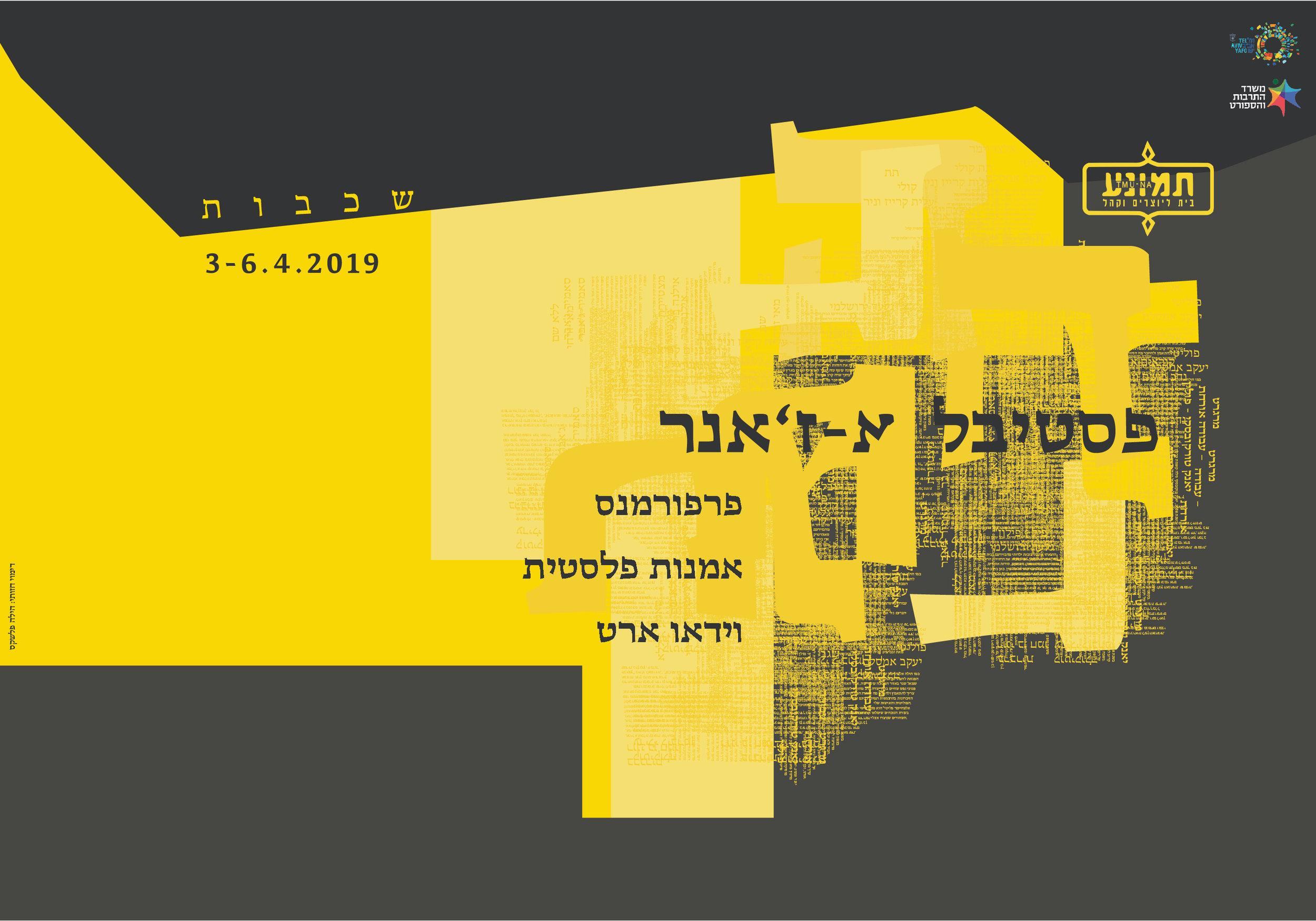 פוסטר צהוב-01.jpg