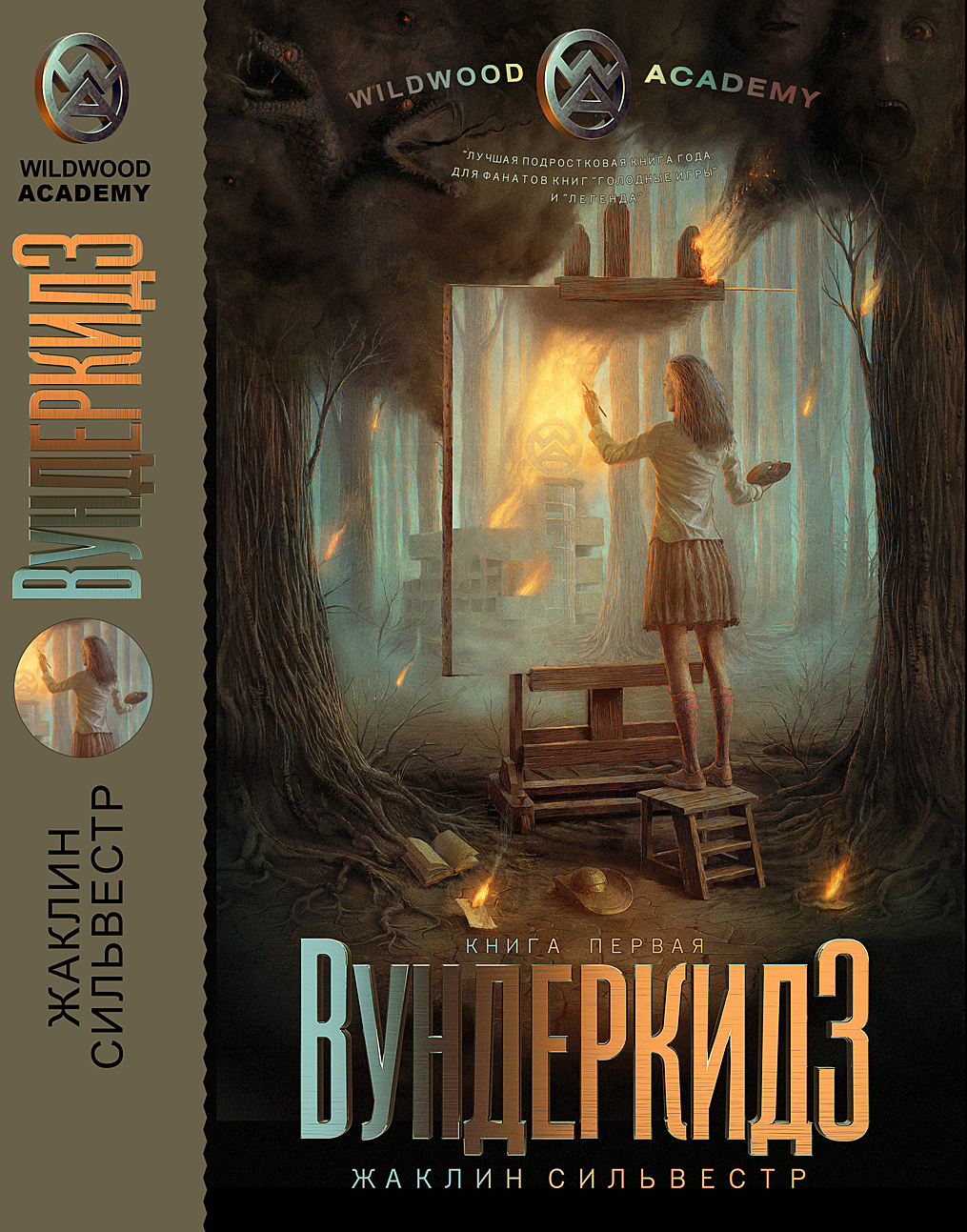 Russian cover finally revealed!!! Designed by artist Andrew Ferez.