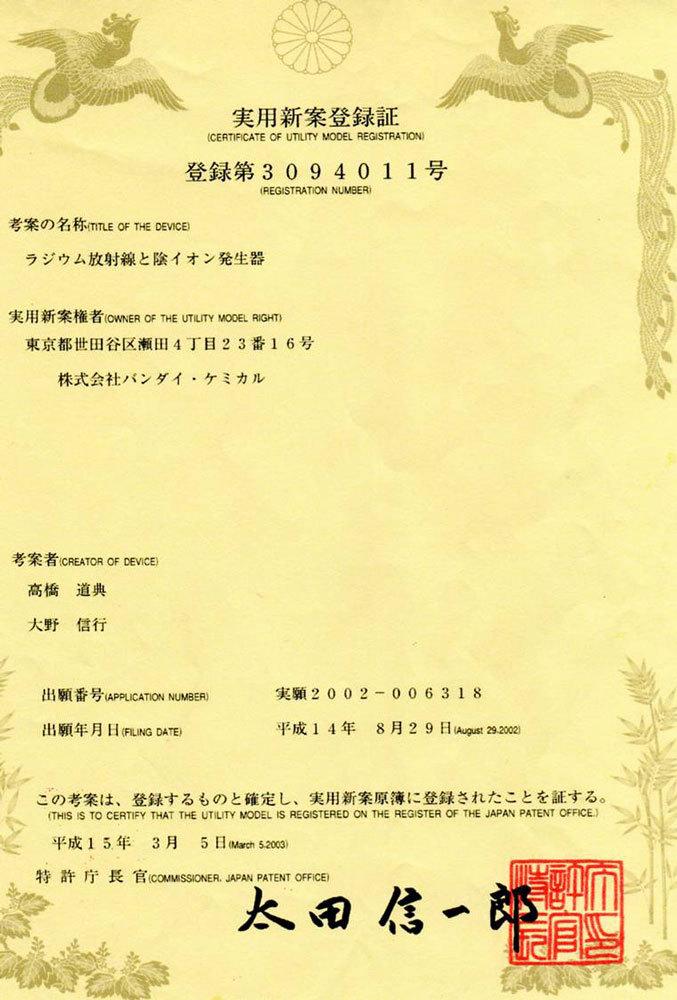 Certificate of Utility Model Registration