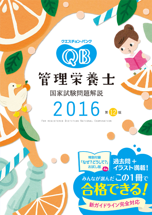 QBkanei_2016.jpg