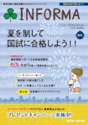info栄養2016summer.jpg