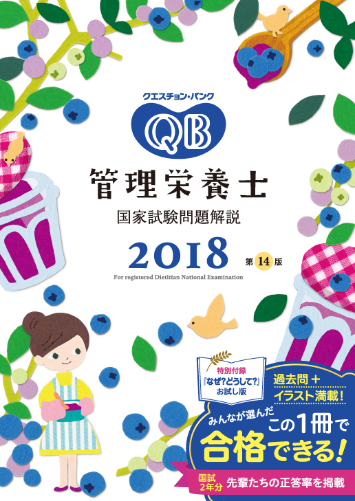 QBkanei_2018.jpg