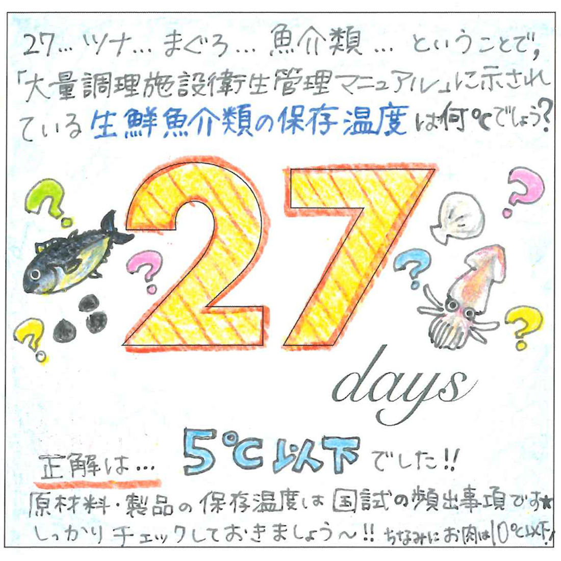 27days.png