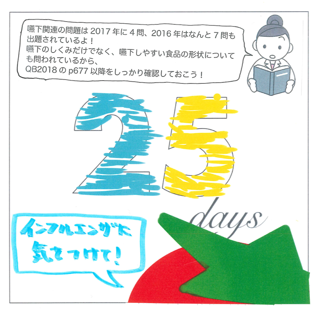 25days.png