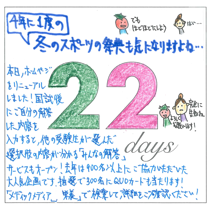 22days.png