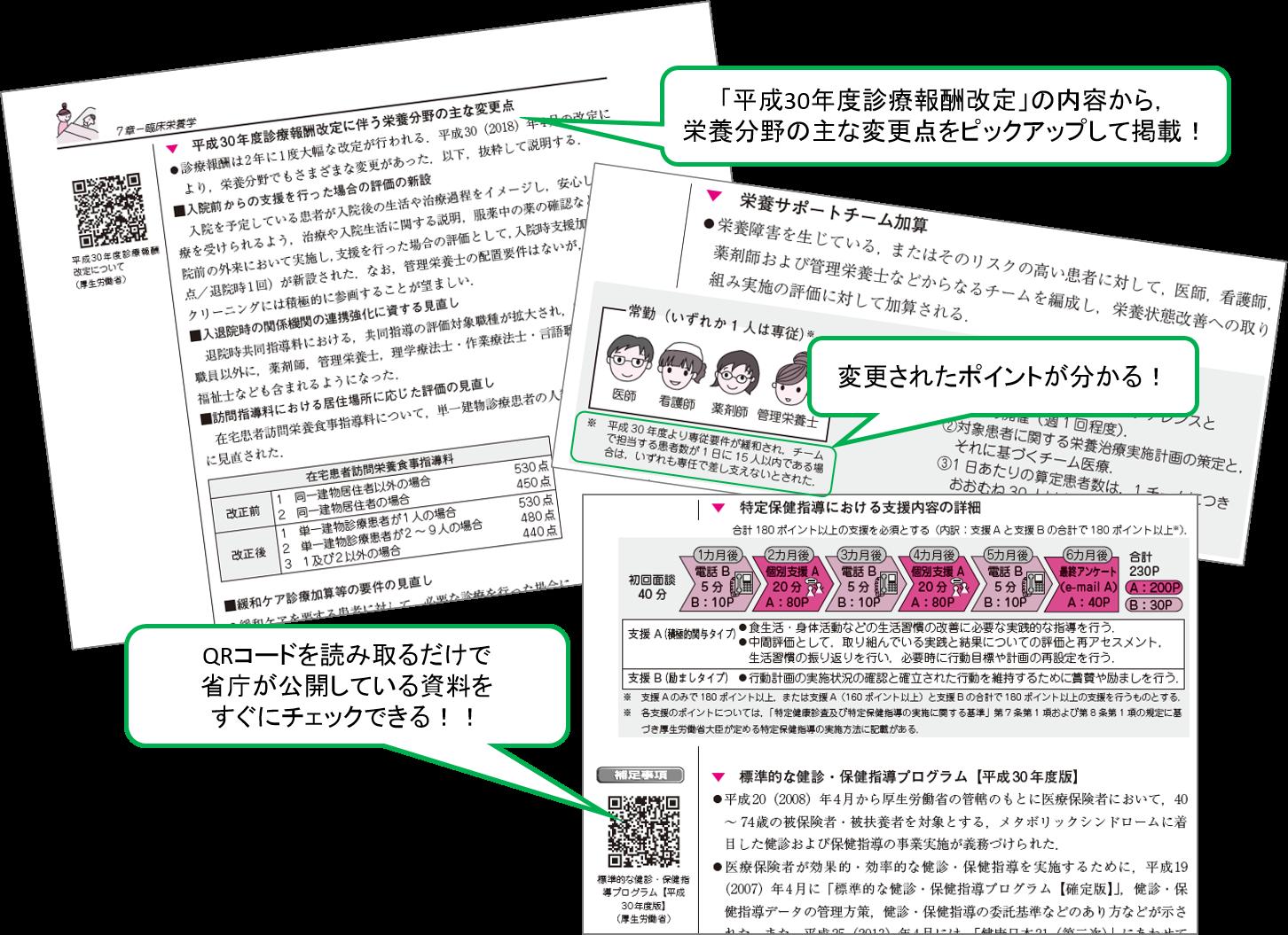 qb2019_point_情報アップデート.png
