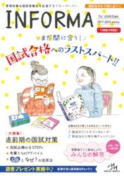 info栄養2017-18winter.jpg