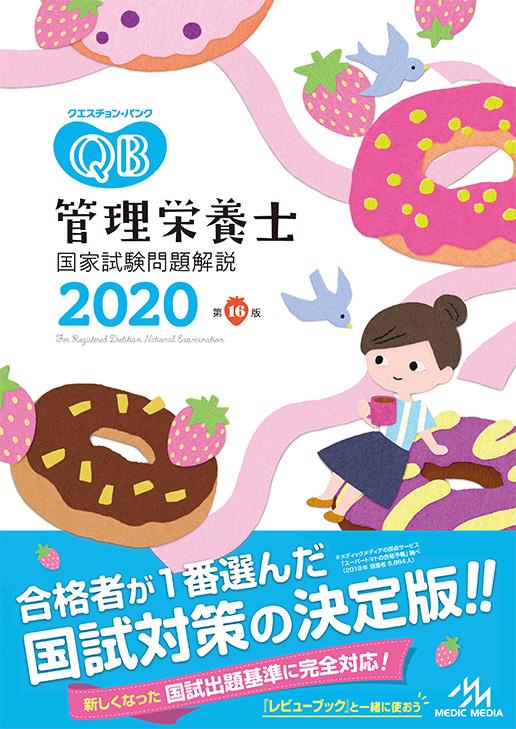 QBkanei_2020.jpg