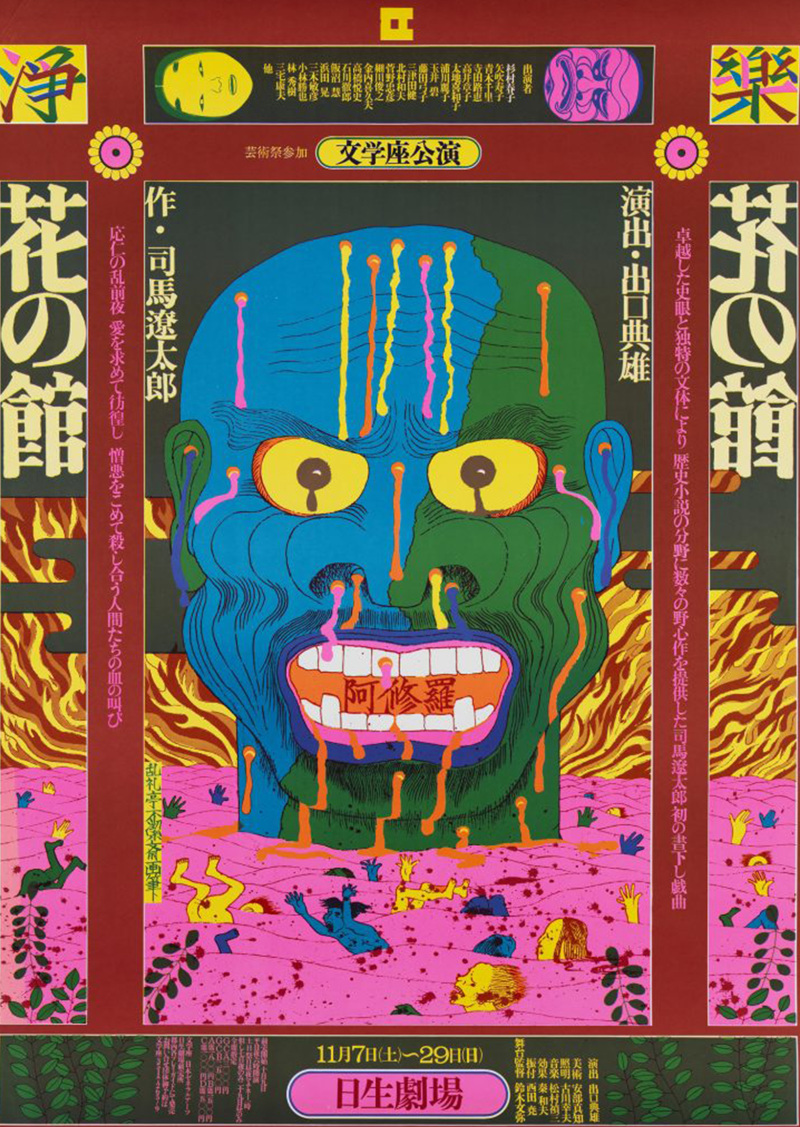 Kiyoshi Awazu - a pioneering self-taught visual artist