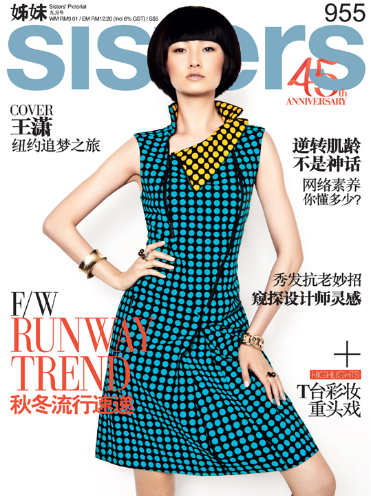 Sister Cover01_Web.jpg