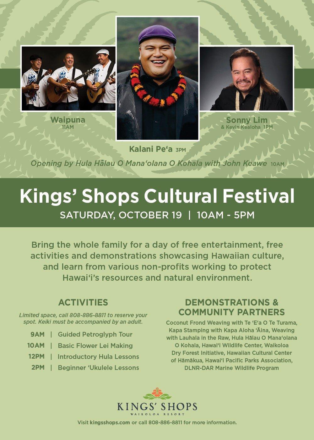 kings shops waikoloa 10-19.jpg