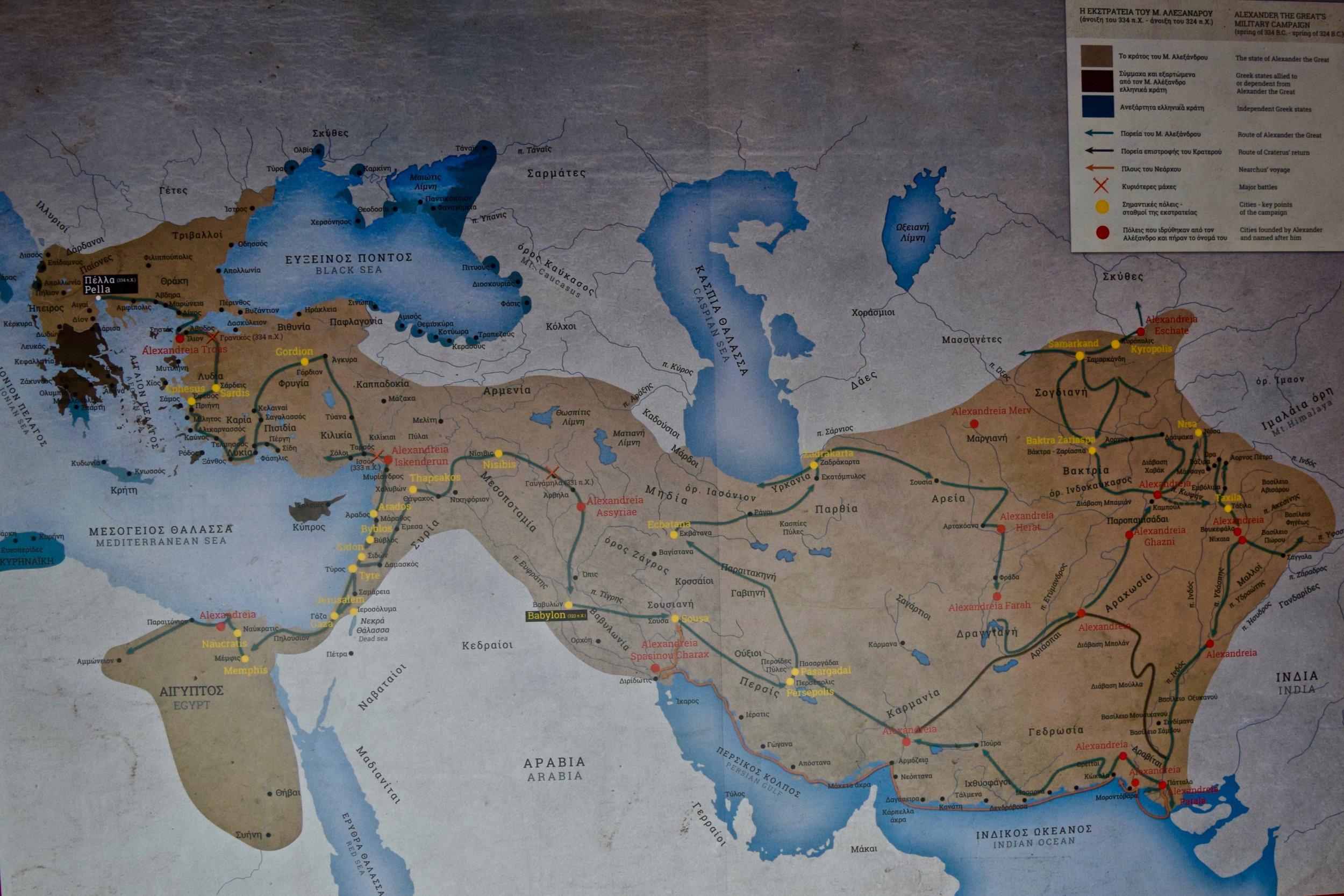 Pella and the Macedonian Empire