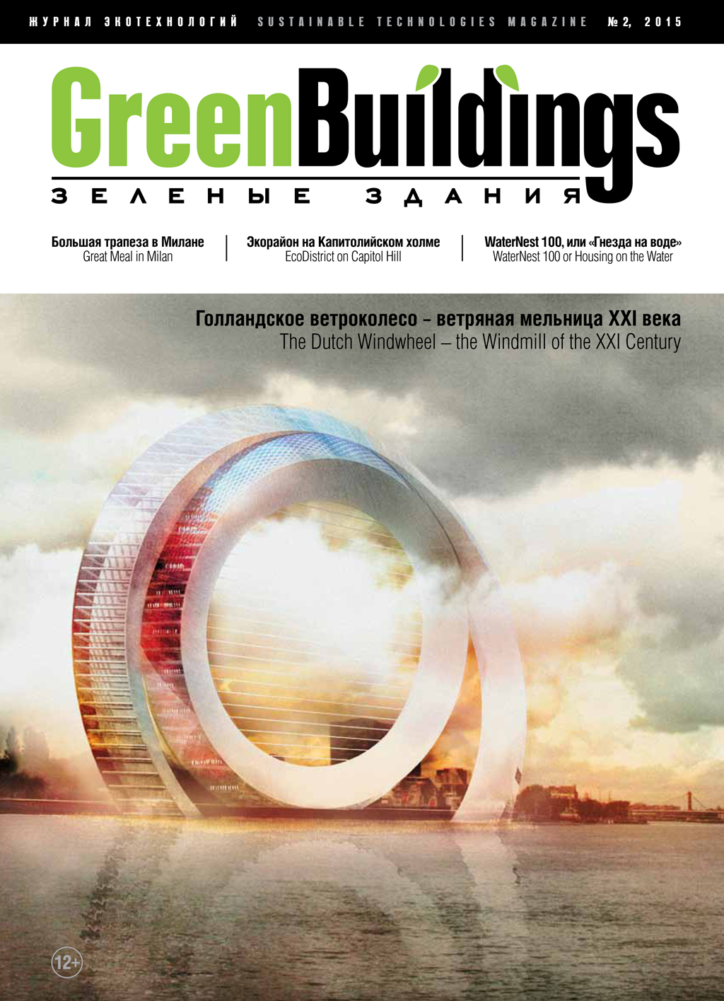 20150701002.GreenBuildings_cover.jpg