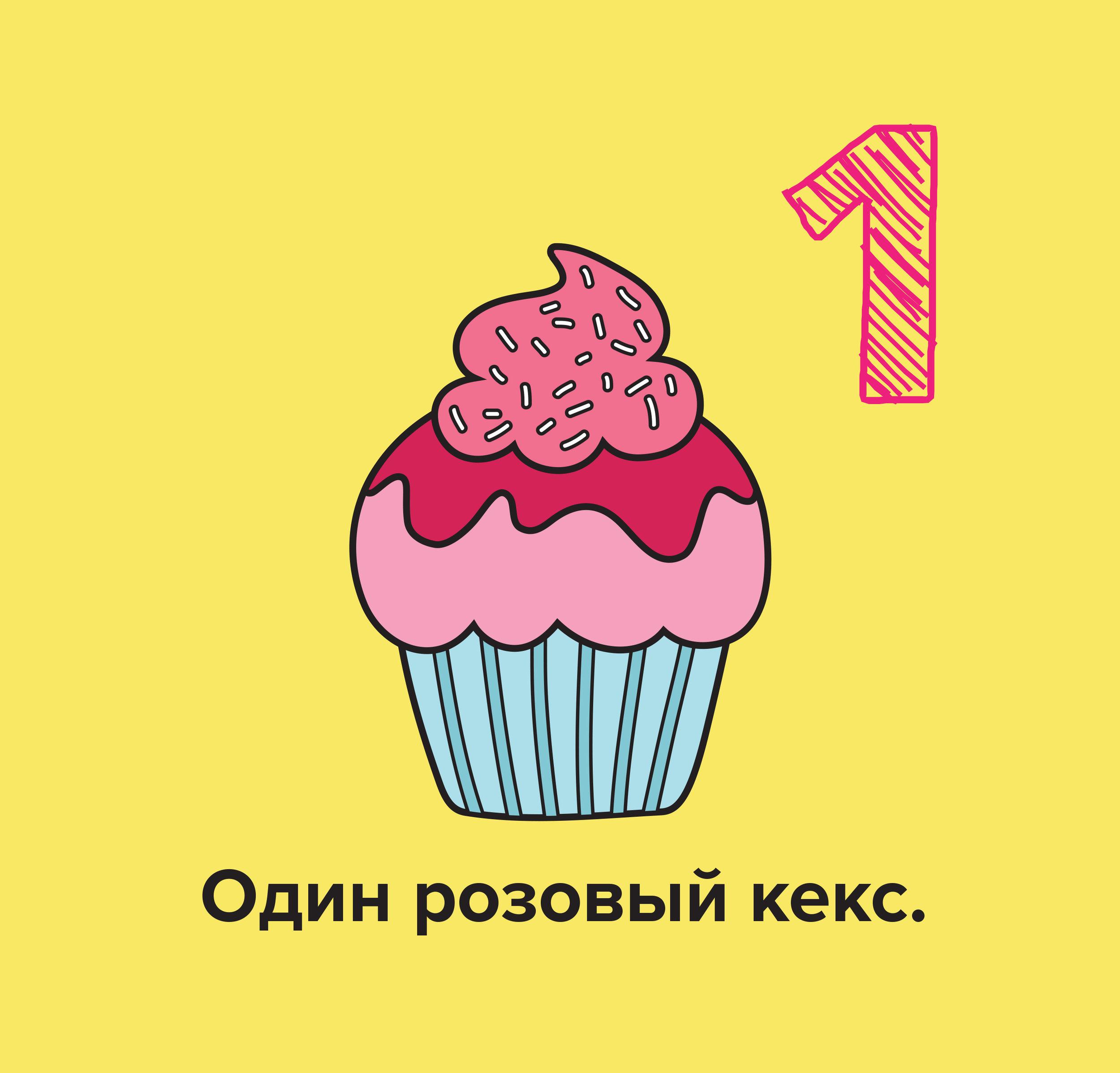 cupcake_rs1.jpg