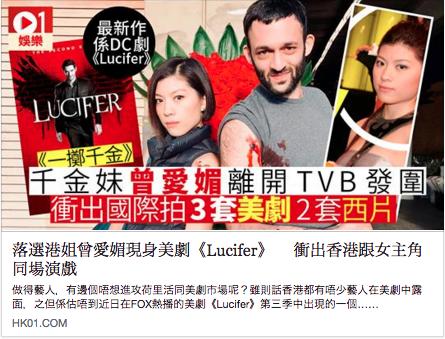 HK01 - Hong Kong Entertainment News3/21/18