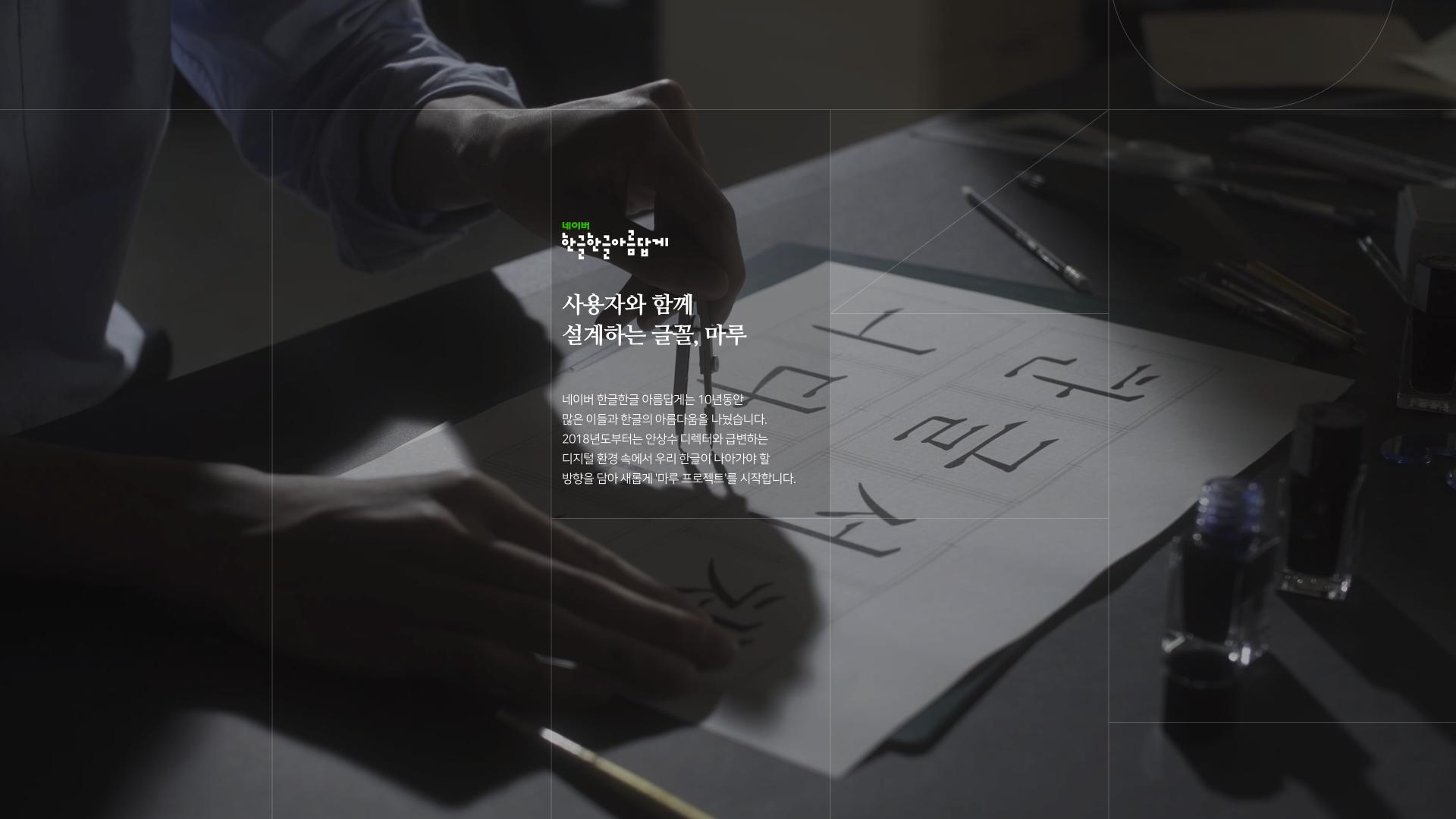 마루프로젝트 소개 영상 중, 네이버 문화재단 & 안그라픽스, 2018