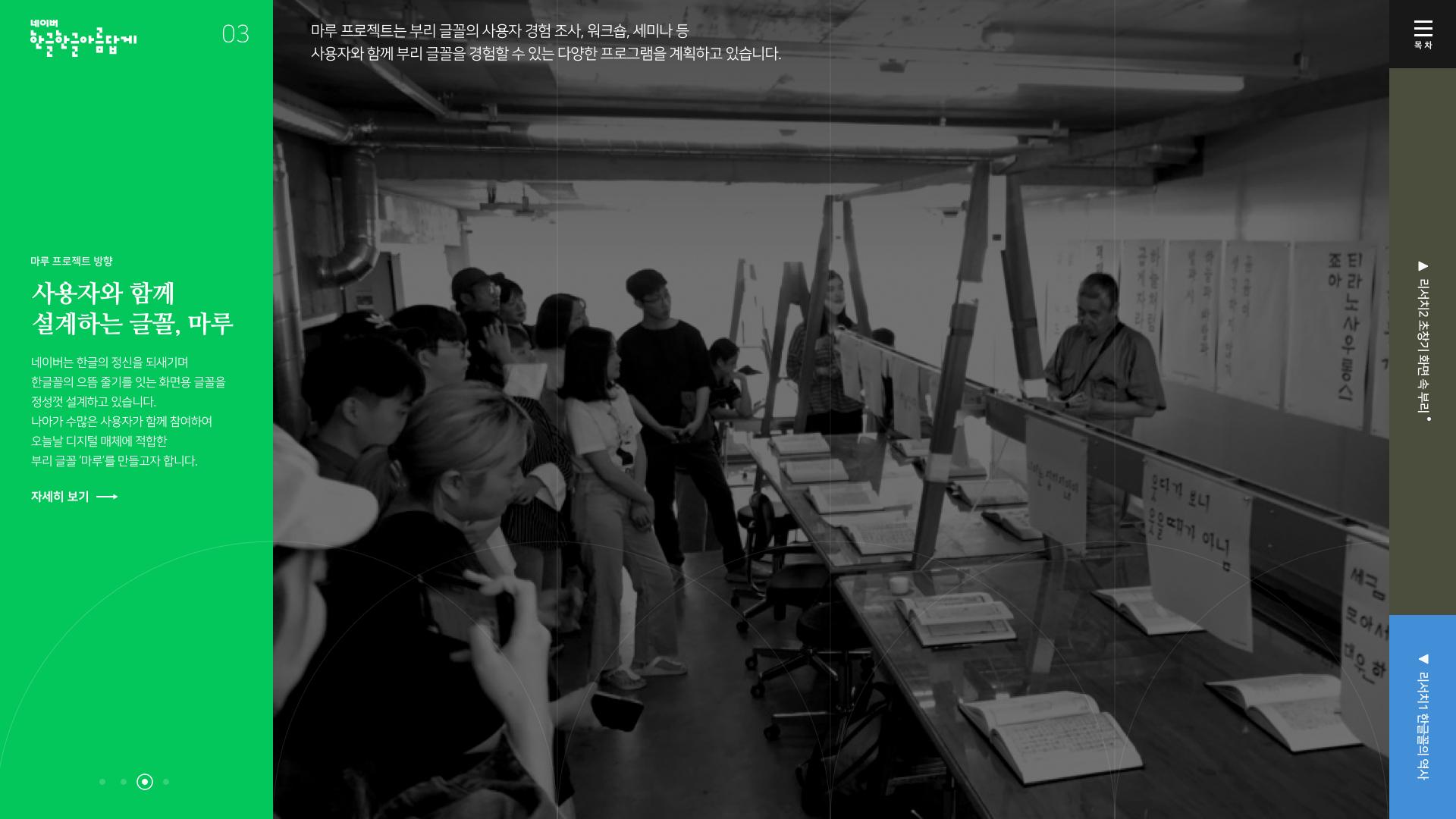 사진: 파주타이포그라피학교 <옛글자멋짓기 수업>, 안그라픽스 제공, 2019