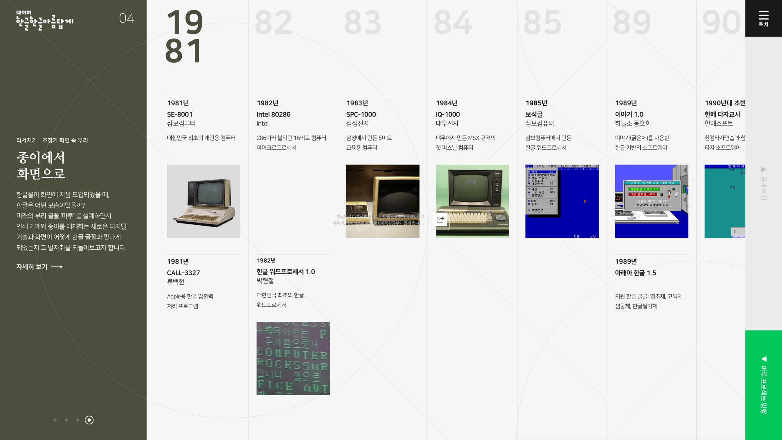화면용 글꼴 변천사 연구: 안그라픽스, 2019