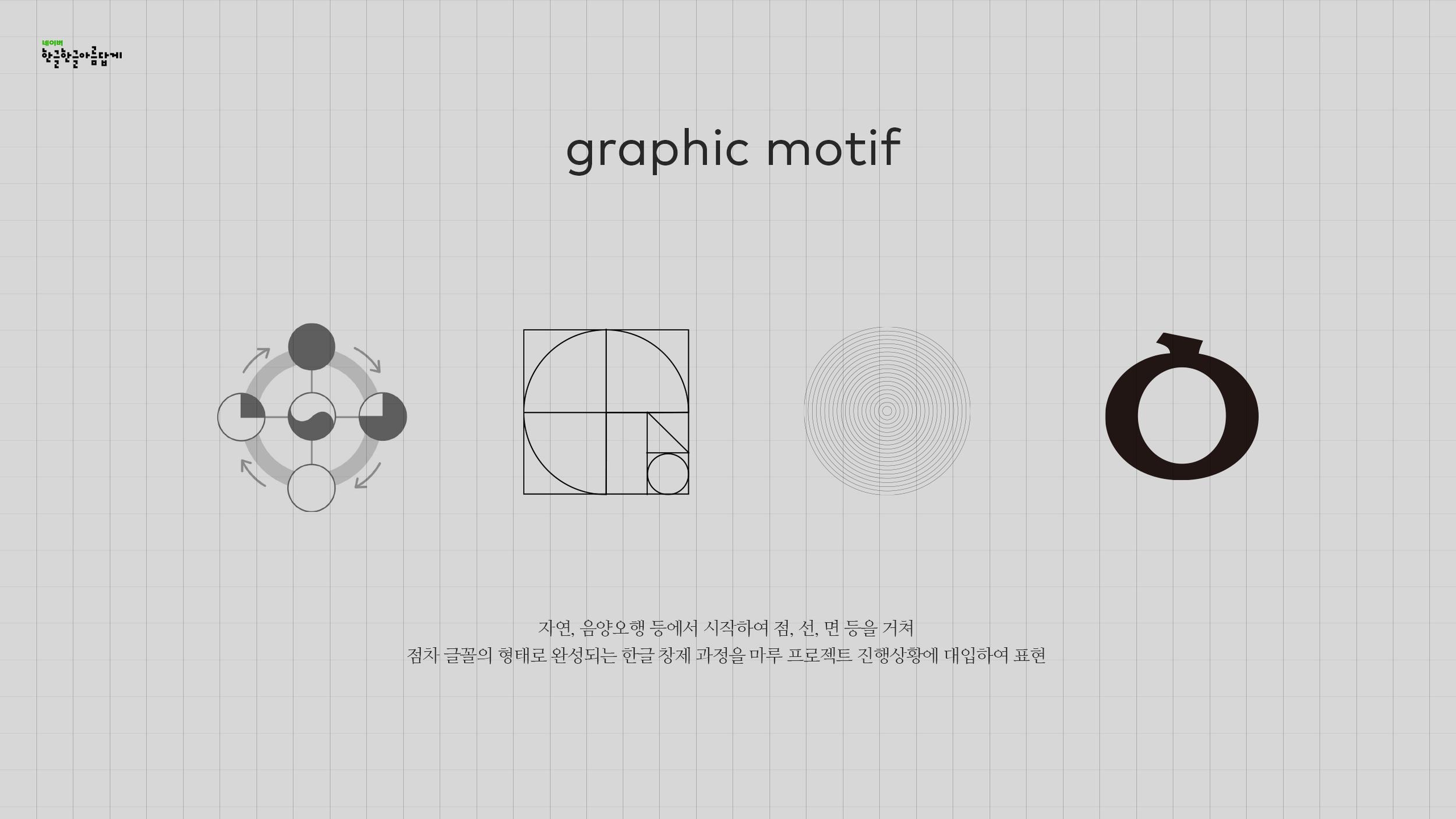 graphic_motif.png