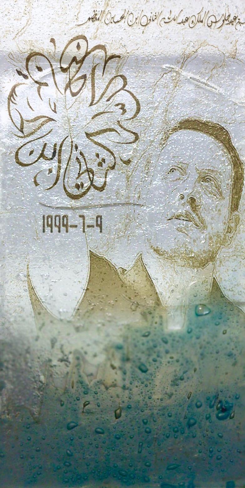 King_Abdullah_II_Jordan_Trophee.jpg