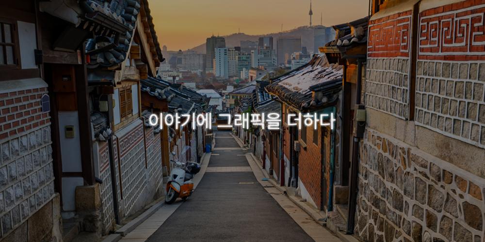 4.북촌한옥마을.jpg