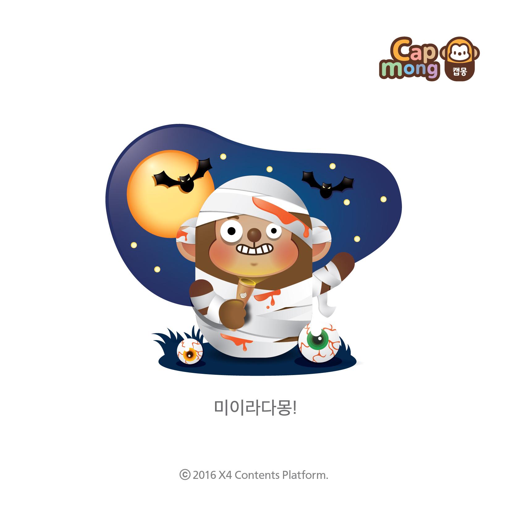 161025_캡몽(할로윈_카드뉴스)_홍새얀-09.jpg