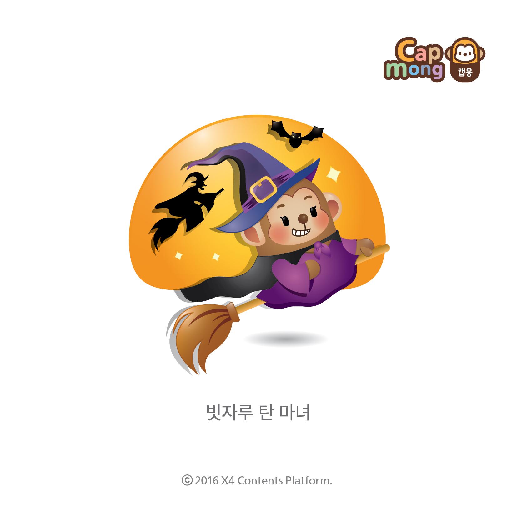 161025_캡몽(할로윈_카드뉴스)_홍새얀-13.jpg