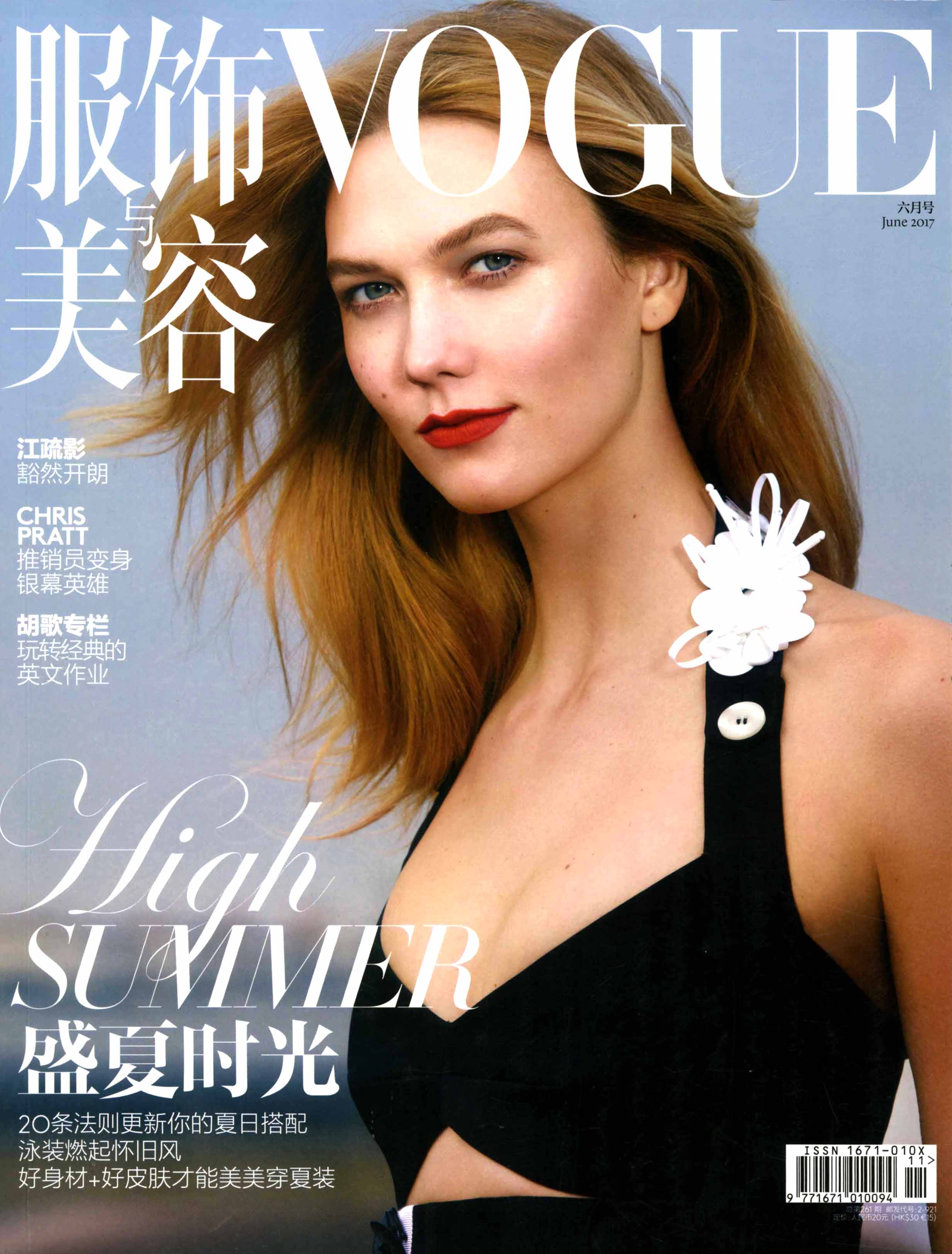 Vogue - June 2017 - Cover.jpg