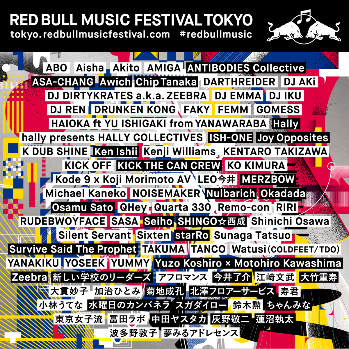 red-bull-music-festival-tokyo-2017-lineup.png