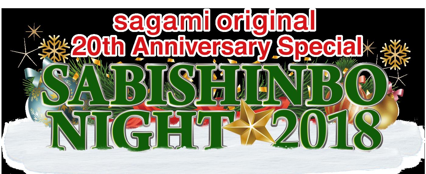 sabishimbo logo.png