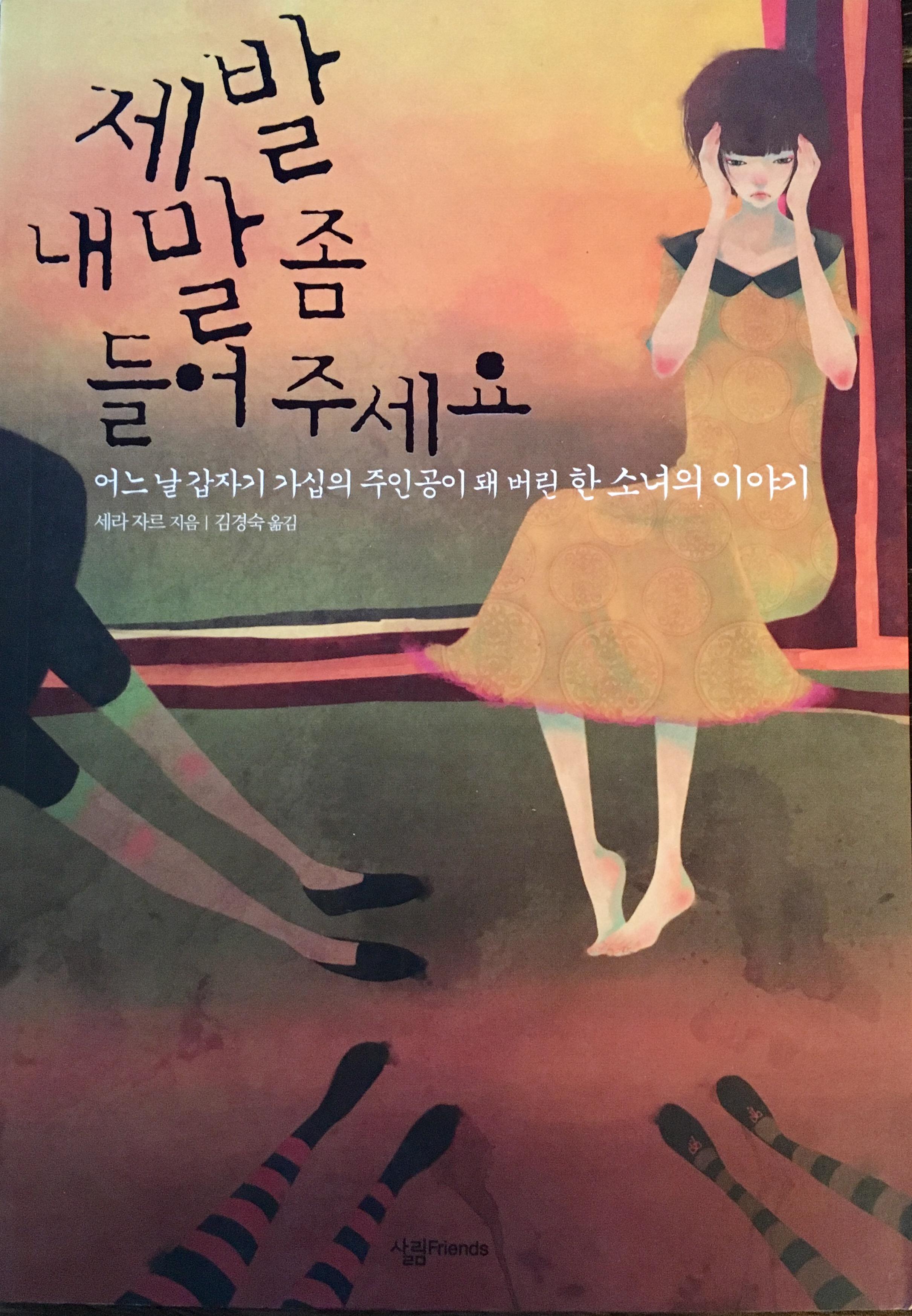 korean SOAG.jpg