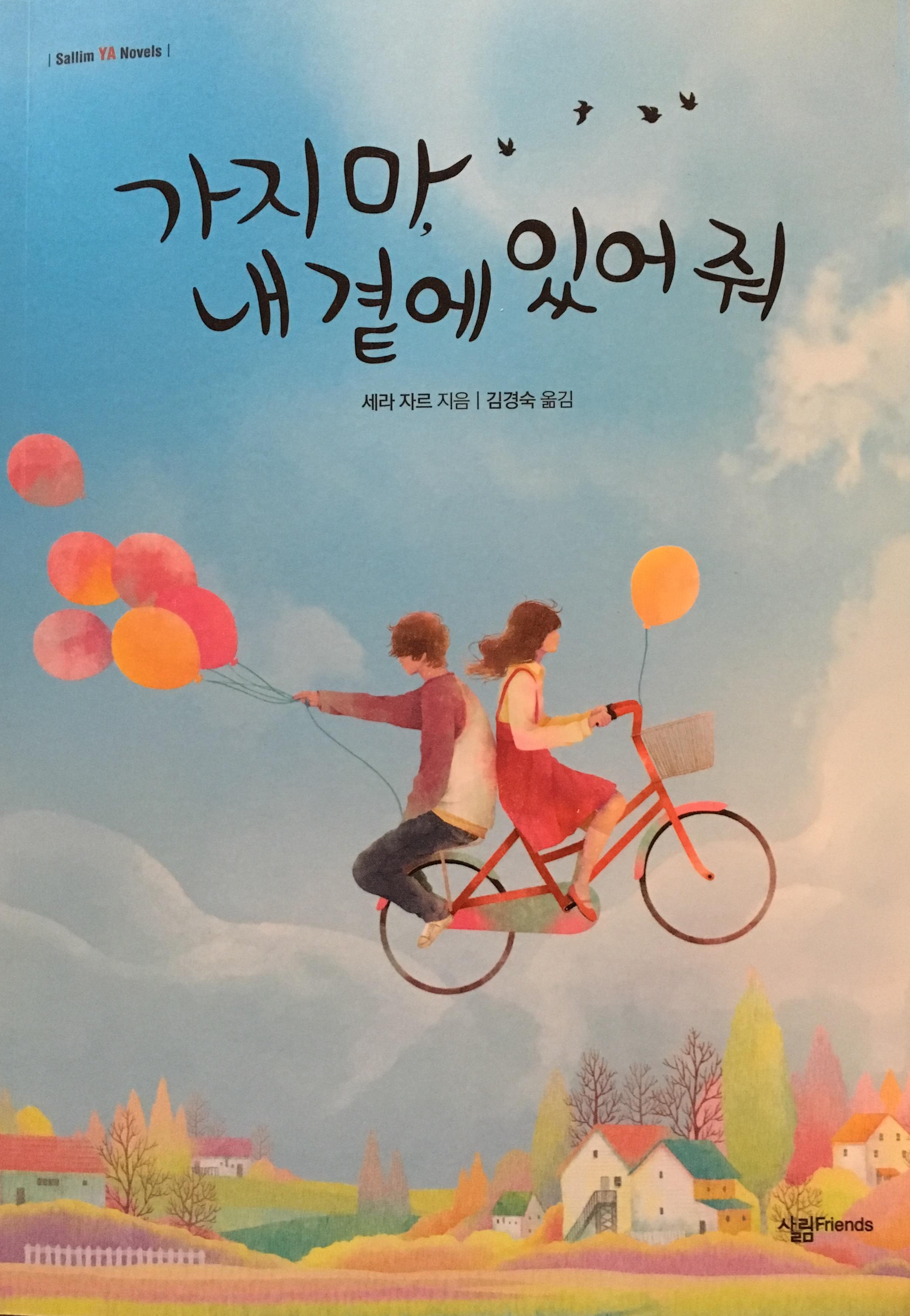 Korean sweethearts.jpg