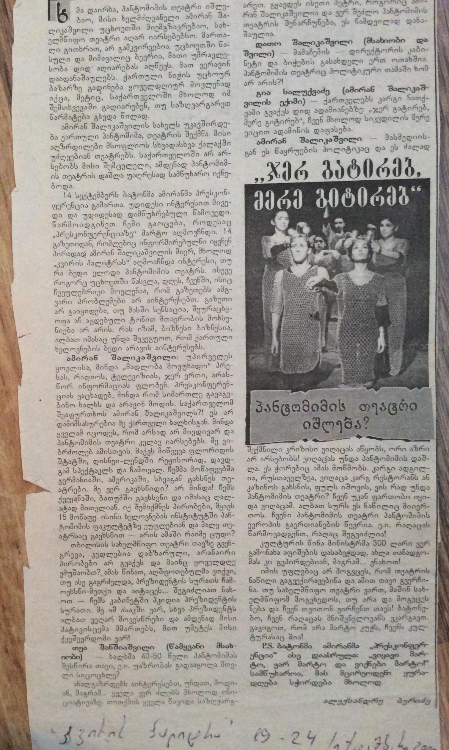 Kviris Palitra - Sept 19-21 , 2005