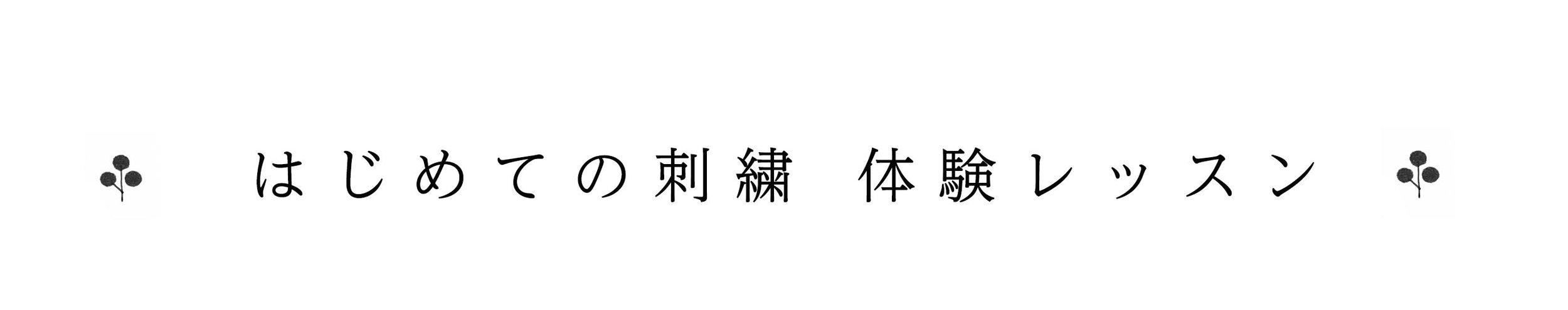 北欧 刺繍 東京 体験レッスン