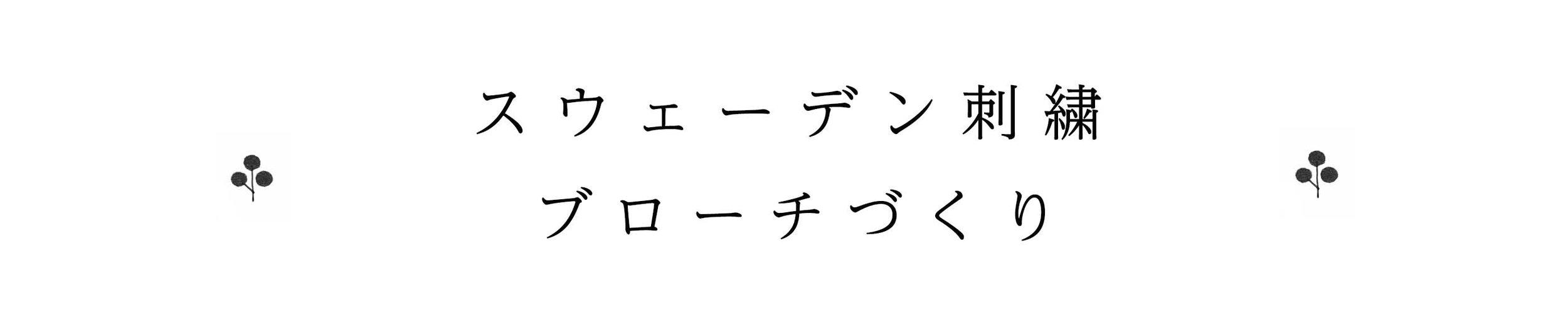 ブローチ_タイトル.jpg