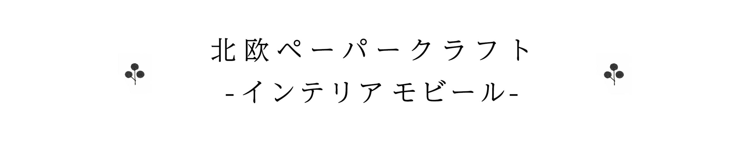 タイトル_インテリアモビール.png