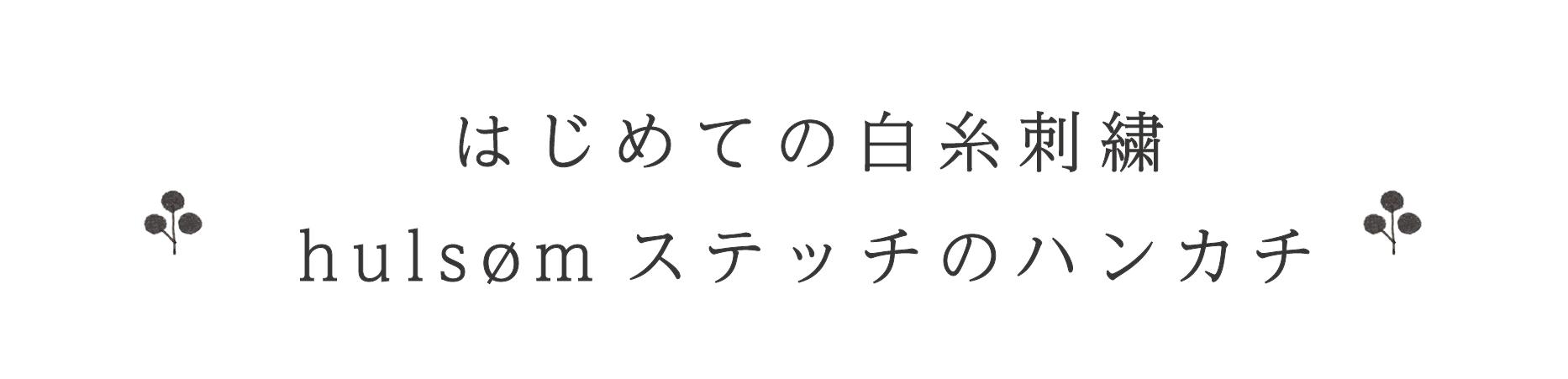 はじめての白糸刺繍.png