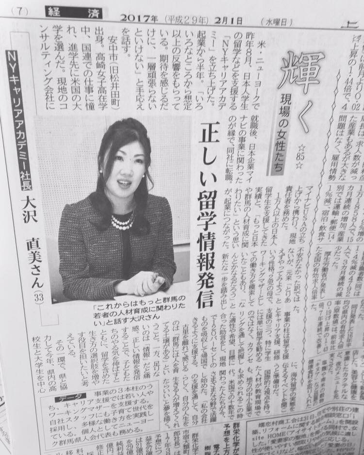 Our CEO Naomi Osawa's Interview Article on Jomo Newspaper (Gunma, Japan), on her passion and dedication to help the youth in Japan through her work at NYCA.