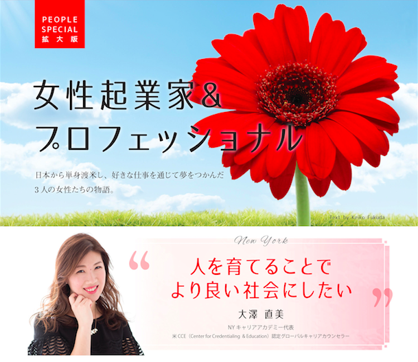 Our CEO Naomi Osawa was interviewed by a Japanese magazine, US FrontLine. It covers a wide range of topics, including her passion and dedication to better the society through New York Career Academy, Inc. Check out the interview article on  http://usfl.com/docs/backnumber/628.pdf  (7-8 pages) or scroll down this blog page!  *The article is in Japanese only