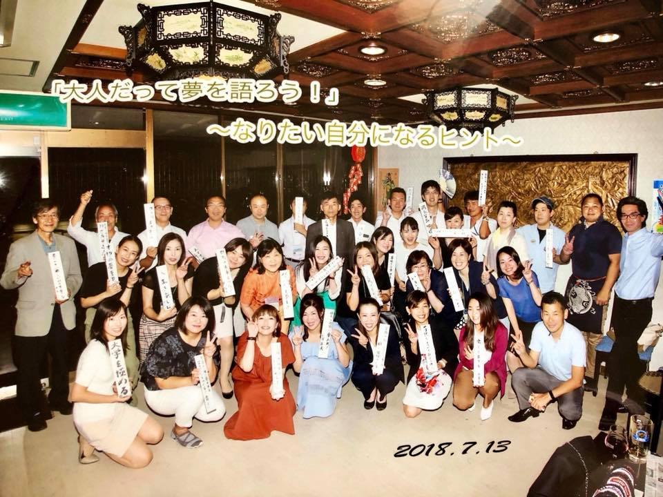 Our CEO Naomi Osawa spoke at a talk event on July 13, 2018 for the people of Takasaki-city, Gunma prefecture, on how important it is to keep dreaming even for grown-ups. Along with a fellow career counselor and established radio personality Yumiko Sato, Naomi encouraged the audience to come up with small goal(s) towards their dreams. What a wonderful night with great energy! Thank you!!