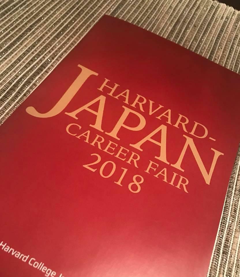 201811_Harvard_1.jpg