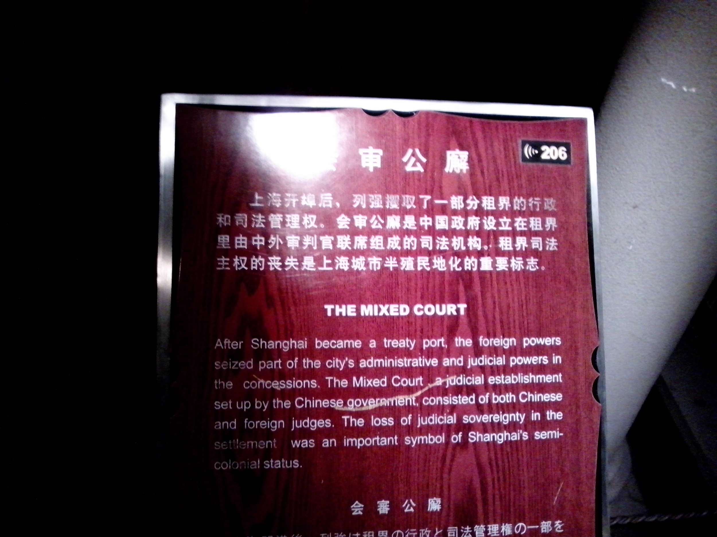 Mixed Court Shanghi History Museum Sign
