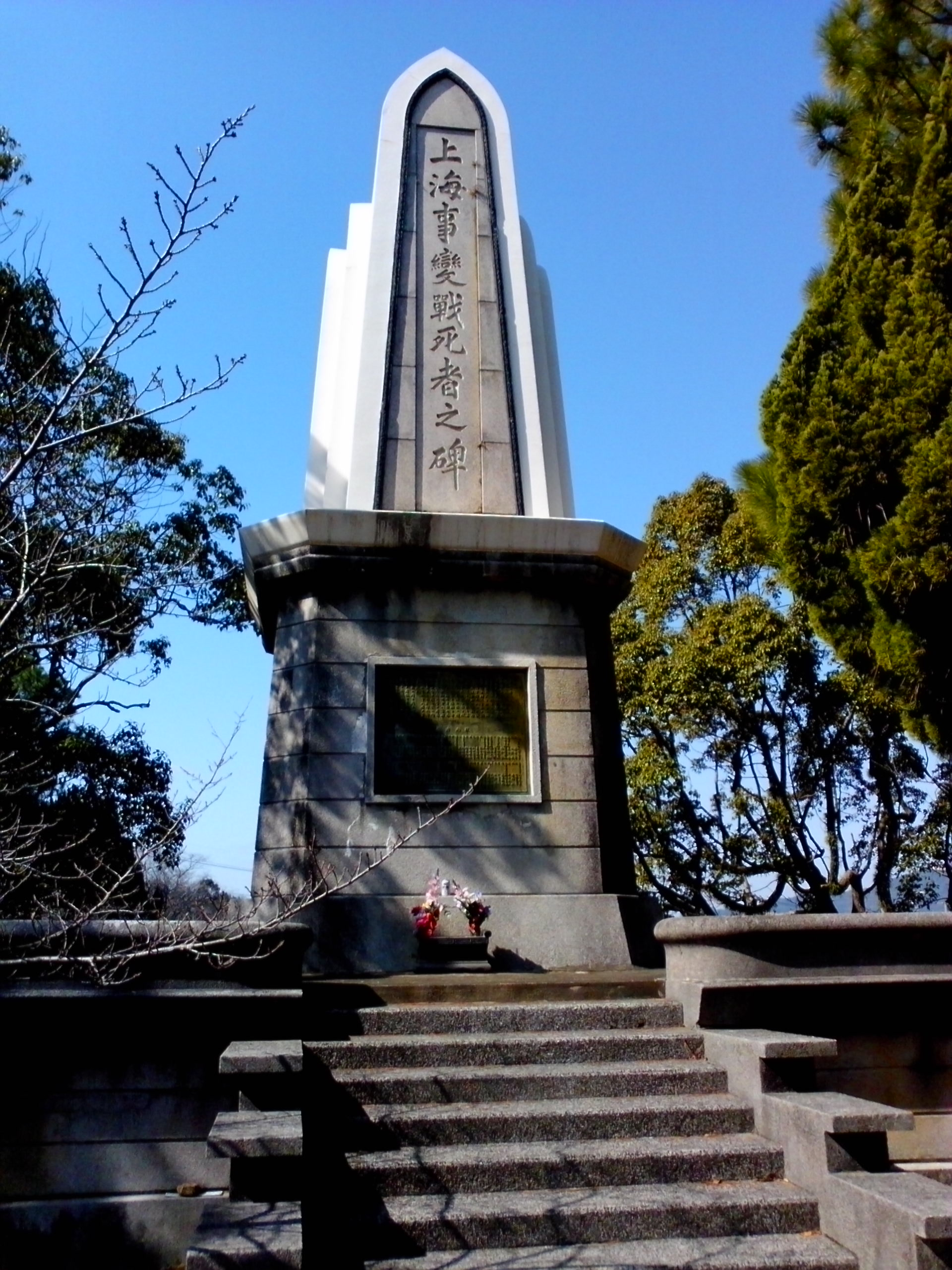 Sasebo memorial to Japanese dead fro the Shanghai Incident (1932)