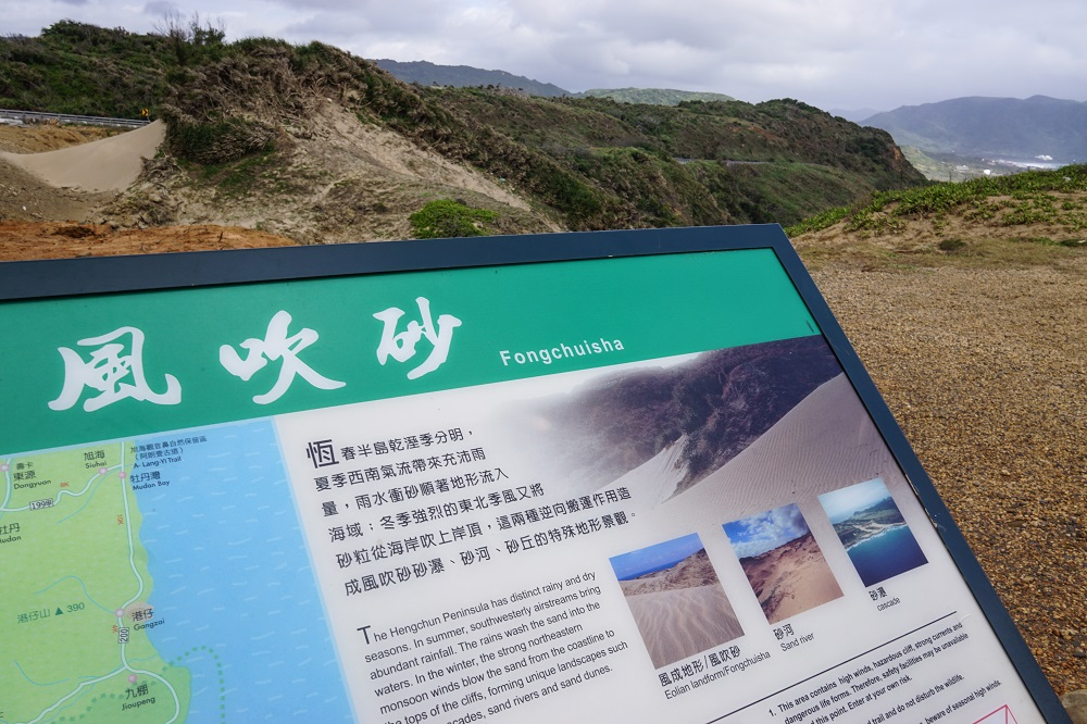 Fongchuisha-Beach-Kenting-Taiwan-Itinerary-10-Days.jpg
