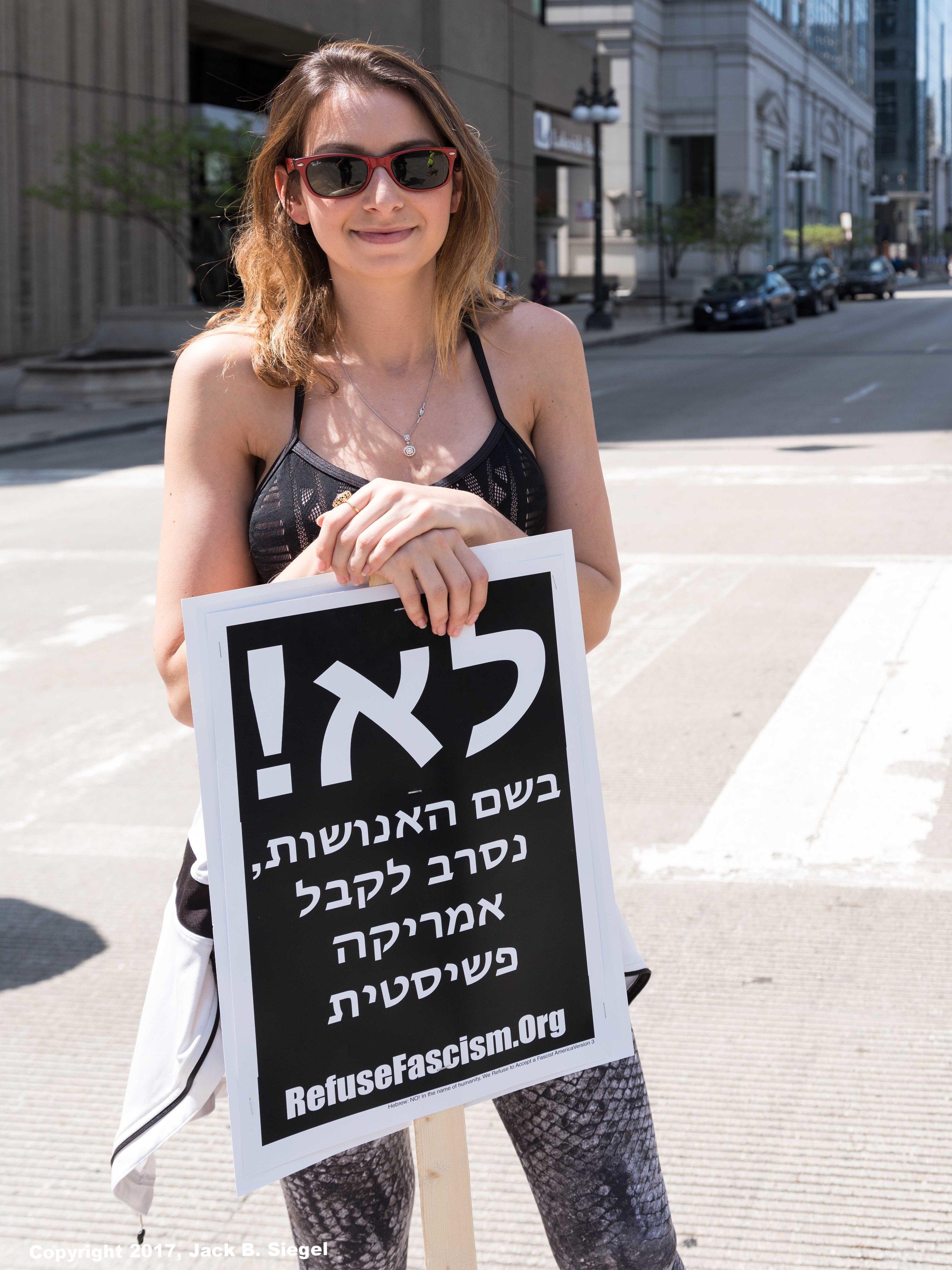 In Hebrew
