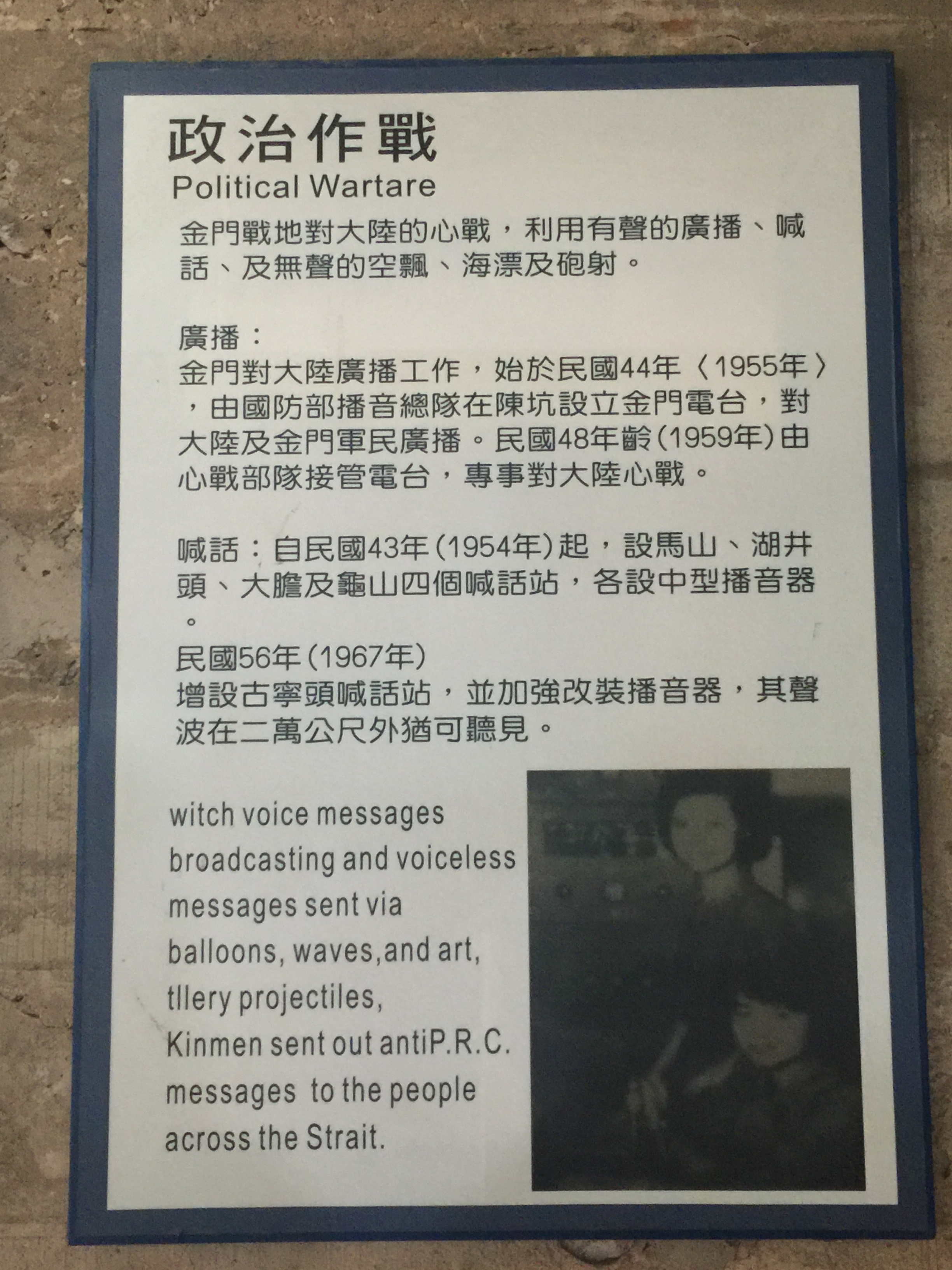 Beishan Loudspeaker Wall- Interior 2.